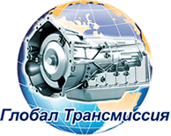 Ремонт АКПП - Глобал Трансмиссия