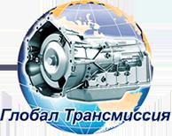 Ремонт АКПП - логотип компании Глобал Трансмиссия